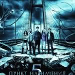 Последен изход 5 / Final Destination 5 (2011)
