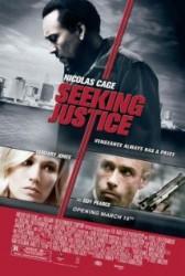 В търсене на справедливост
