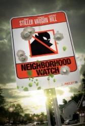 Съседска стража (2012)