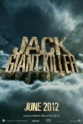 Джак, убиецът на великани (2013)